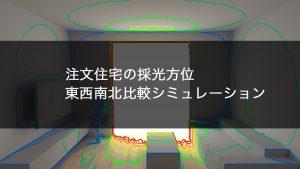 採光方角 比較シミュレーション